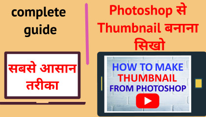 how to make youtube thumbnail in photoshop hindi  thumbnail kaise banaye 2021