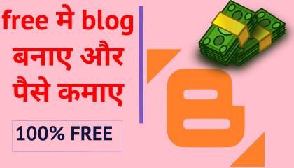 Blog kaise banate hai  how to create blog and earn