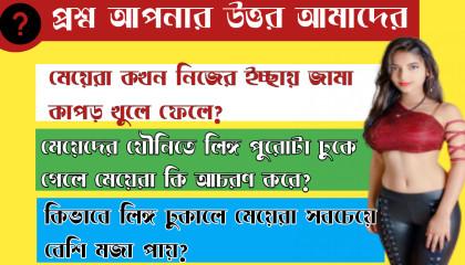 Bangla Gk/Question and Answer/Bangla Gk/Bangla Quiz/Bangla General Knowledge Gk/
