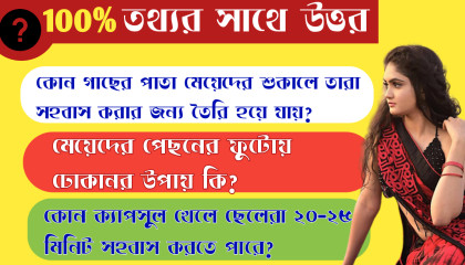 Bangla Gk/Question and Answer/Bangla Gk/Bangla Quiz/GK Uttaman/Quiz -02