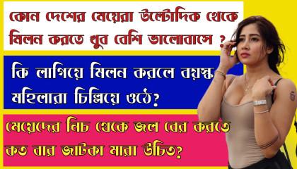 Bangla Gk/Question and Answer/Bangla Gk/Bangla Quiz/GK Uttaman/Quiz -03