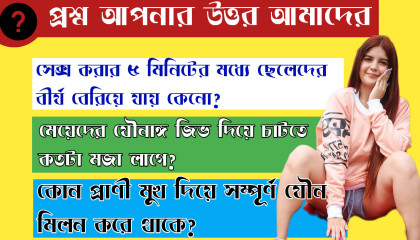 Bangla Gk Question and Answer/Hot Gk/Bangla Gk/Bangla Quiz/GK Uttaman/Quiz -06