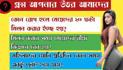 Bangla Gk Question and Answer/Bangla Gk/Bangla Quiz/GK Uttaman/Quiz -09