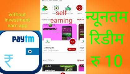 Paytm earning app