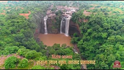 लखनिया दरी झरना मिर्जापुर उत्तर प्रदेश  Lakhaniya Dari waterfall Mirzapur