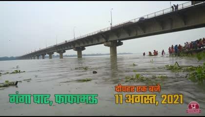 Flood in Prayagraj, Flood in Allahabad UP
