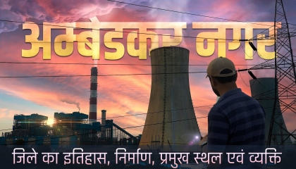 Ambedkar Nagar district history documentary