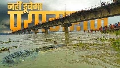 Flood in Prayagraj   Flood in Allahabad UP