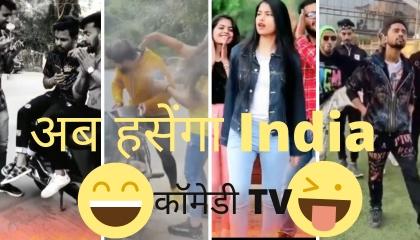 हसेगा India कॉमेडी Tv funny video