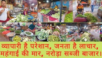 व्यापारी है परेशान जनता है लाचार महंगाई की मार नरोड़ा सब्जी बाजार।